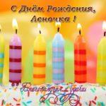 Открытка с днем рождения Леночка фото скачать бесплатно на сайте otkrytkivsem.ru