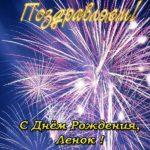 Открытка с днем рождения Ленок скачать бесплатно на сайте otkrytkivsem.ru