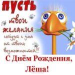 Открытка с днем рождения Леша прикольная скачать бесплатно на сайте otkrytkivsem.ru
