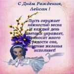 Открытка с днем рождения Лейсан скачать бесплатно на сайте otkrytkivsem.ru
