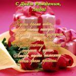 Открытка с днем рождения Лида скачать бесплатно на сайте otkrytkivsem.ru