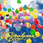 Открытка с днем рождения Лина скачать бесплатно на сайте otkrytkivsem.ru