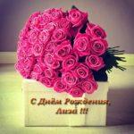 Открытка с днем рождения Лиза скачать бесплатно на сайте otkrytkivsem.ru