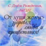 Открытка с днем рождения Лиза Елизавета скачать бесплатно на сайте otkrytkivsem.ru