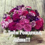 Открытка с днем рождения Лёша скачать бесплатно на сайте otkrytkivsem.ru