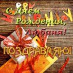 Открытка с днем рождения Любаня скачать бесплатно на сайте otkrytkivsem.ru