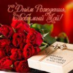 Открытка с днем рождения любимый мой скачать бесплатно на сайте otkrytkivsem.ru