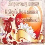 Открытка с днем рождения любимый муж фото скачать бесплатно на сайте otkrytkivsem.ru