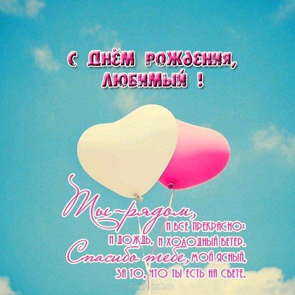 Открытка с днем рождения любимому мужчине скачать бесплатно на сайте otkrytkivsem.ru