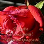 Открытка с днем рождения любимой подруге скачать бесплатно на сайте otkrytkivsem.ru