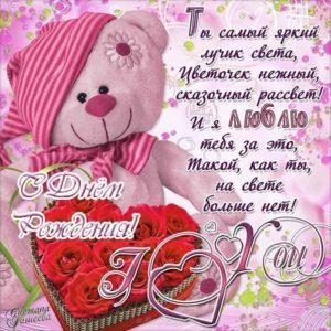 Открытка с днем рождения любимой женщине скачать бесплатно на сайте otkrytkivsem.ru