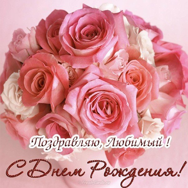 Открытка с днем рождения любовнику скачать бесплатно на сайте otkrytkivsem.ru