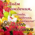 Открытка с днем рождения Люда Людочка Людмила скачать бесплатно на сайте otkrytkivsem.ru