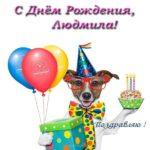 Открытка с днем рождения Людмиле прикольная скачать бесплатно на сайте otkrytkivsem.ru