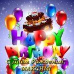 Открытка с днем рождения Максим скачать бесплатно на сайте otkrytkivsem.ru