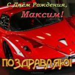 Открытка с днем рождения Максиму скачать бесплатно на сайте otkrytkivsem.ru