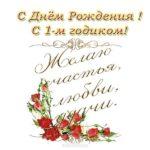 Открытка с днем рождения мальчику 1 год скачать бесплатно на сайте otkrytkivsem.ru