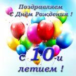Открытка с днем рождения мальчику 10 лет скачать бесплатно на сайте otkrytkivsem.ru
