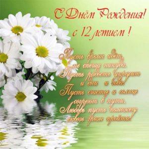 Открытка с днем рождения мальчику 12 скачать бесплатно на сайте otkrytkivsem.ru