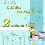 Открытка с днем рождения мальчику 2 годика скачать бесплатно на сайте otkrytkivsem.ru