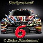 Открытка с днем рождения мальчику 6 скачать бесплатно на сайте otkrytkivsem.ru