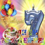 Открытка с днем рождения мальчику 7 скачать бесплатно на сайте otkrytkivsem.ru