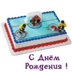 Открытка с днем рождения мальчику хоккеисту скачать бесплатно на сайте otkrytkivsem.ru