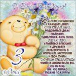 Открытка с днем рождения мальчику три года скачать бесплатно на сайте otkrytkivsem.ru