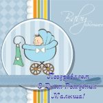 Открытка с днем рождения малыша родителям скачать бесплатно на сайте otkrytkivsem.ru