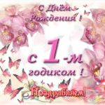Открытка с днем рождения малышке 1 годик скачать бесплатно на сайте otkrytkivsem.ru