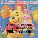 Открытка с днем рождения малышу 3 года скачать бесплатно на сайте otkrytkivsem.ru