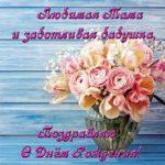Открытка с днем рождения маме и бабушке скачать бесплатно на сайте otkrytkivsem.ru