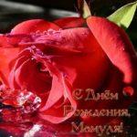 Открытка с днем рождения маме скачать бесплатно скачать бесплатно на сайте otkrytkivsem.ru