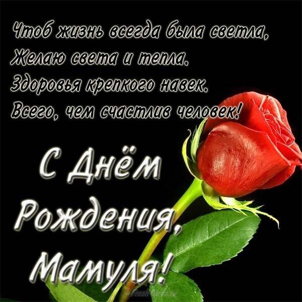 Поздравление с днем рождения маму короткие стихи