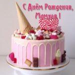 Открытка с днем рождения мамуля скачать бесплатно на сайте otkrytkivsem.ru