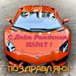Открытка с днем рождения Марат скачать бесплатно на сайте otkrytkivsem.ru