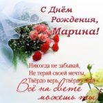 Открытка с днем рождения Марина скачать бесплатно на сайте otkrytkivsem.ru