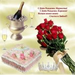 Открытка с днем рождения Марина красивая поздравление скачать бесплатно на сайте otkrytkivsem.ru