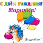 Открытка с днем рождения Маринка скачать бесплатно на сайте otkrytkivsem.ru