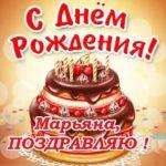 Открытка с днем рождения Марьяна скачать бесплатно на сайте otkrytkivsem.ru