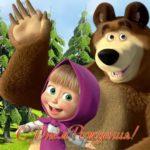 Открытка с днем рождения маша и медведь скачать бесплатно на сайте otkrytkivsem.ru