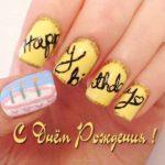 Открытка с днем рождения мастеру маникюра скачать бесплатно на сайте otkrytkivsem.ru