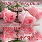 Открытка с днем рождения меня скачать бесплатно на сайте otkrytkivsem.ru