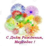 Открытка с днем рождения Мерседес скачать бесплатно на сайте otkrytkivsem.ru