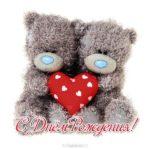 Открытка с днем рождения мишки тедди скачать бесплатно на сайте otkrytkivsem.ru