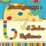 Открытка с днем рождения Мишутка скачать бесплатно на сайте otkrytkivsem.ru