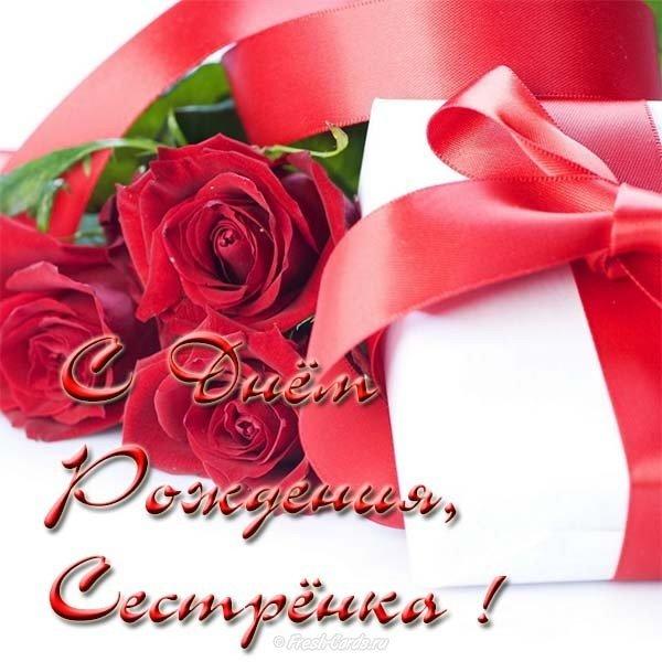 Открытка с днем рождения младшей сестре скачать бесплатно на сайте otkrytkivsem.ru