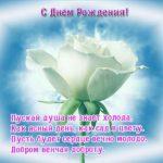 Открытка с днем рождения молодой маме скачать бесплатно на сайте otkrytkivsem.ru