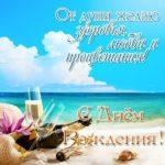Открытка с днем рождения море пляж скачать бесплатно на сайте otkrytkivsem.ru