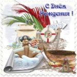 Открытка с днем рождения морская тематика скачать бесплатно на сайте otkrytkivsem.ru